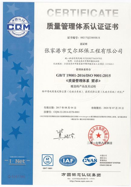 중국 Zhangjiagang Aier Environmental Protection Engineering Co., Ltd. 인증